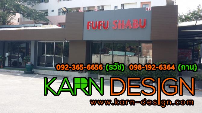 ร้าน FUFU SHABU